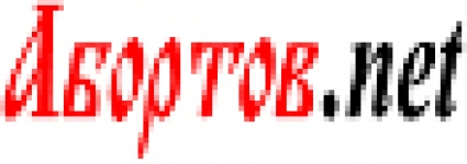 Абортов.net