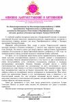 Соболезнование Епископа Златоустовского и Саткинского Викентия в связи со скоропостижной кончиной протоиерея Леонида Паскаря